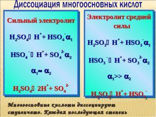Многоосновные кислоты диссоциируют ступенчато. Каждая последующая степень про