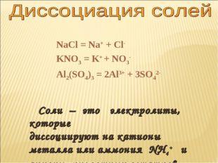 Соли – это электролиты, которые диссоциируют на катионы металла или аммония