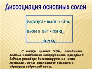 С точки зрения ТЭД, основными солями называются электролиты, которые в водно