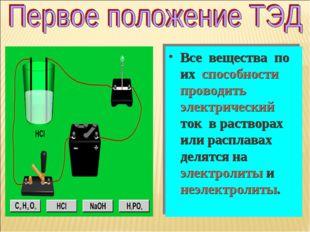 Все вещества по их способности проводить электрический ток в растворах или ра