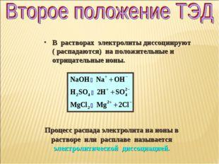 В растворах электролиты диссоциируют ( распадаются) на положительные и отрица
