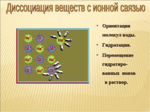 Ориентация молекул воды. Гидратация. Перемещение гидратиро- ванных ионов в ра