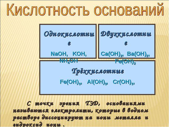 С точки зрения ТЭД, основаниями называются электролиты, которые в водном рас...