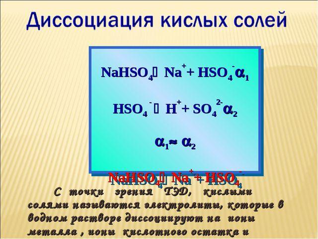 С точки зрения ТЭД, кислыми солями называются электролиты, которые в водном...