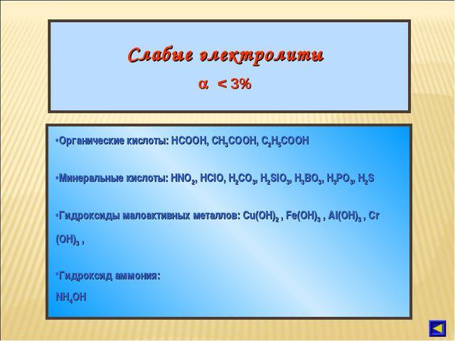 Слабые электролиты  < 3% Органические кислоты: HCOOH, CH3COOH, C2H5COOH Мине...