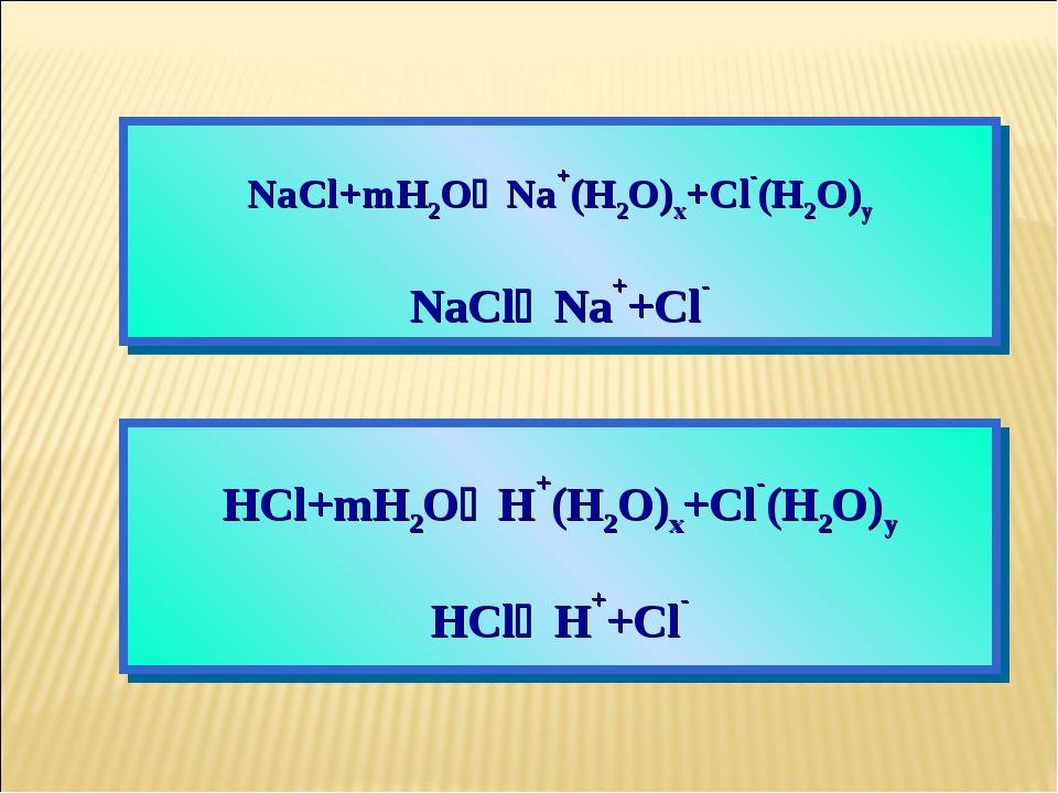 HCl+mH2OH+(H2O)x+Cl-(H2O)y HClH++Cl- NaCl+mH2ONa+(H2O)x+Cl-(H2O)y NaClNa+...