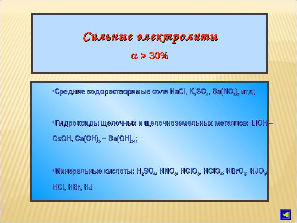 Сильные электролиты  > 30% Средние водорастворимые соли NaCl, K2SO4, Ba(NO3)...