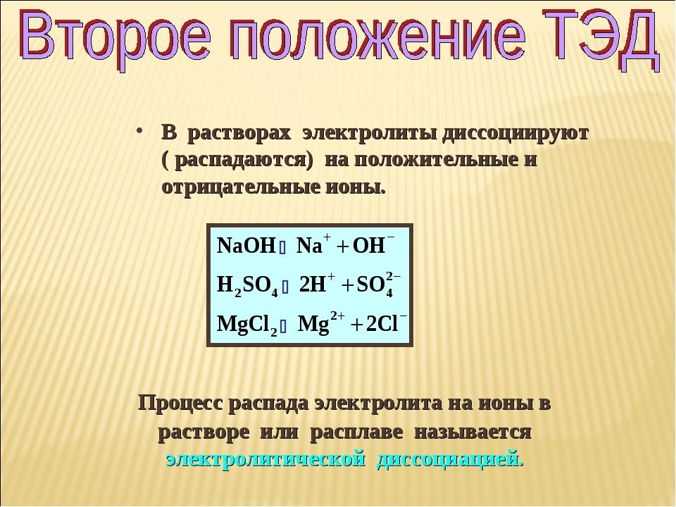 В растворах электролиты диссоциируют ( распадаются) на положительные и отрица...