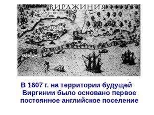 В 1607 г. на территории будущей Виргинии было основано первое постоянное англ