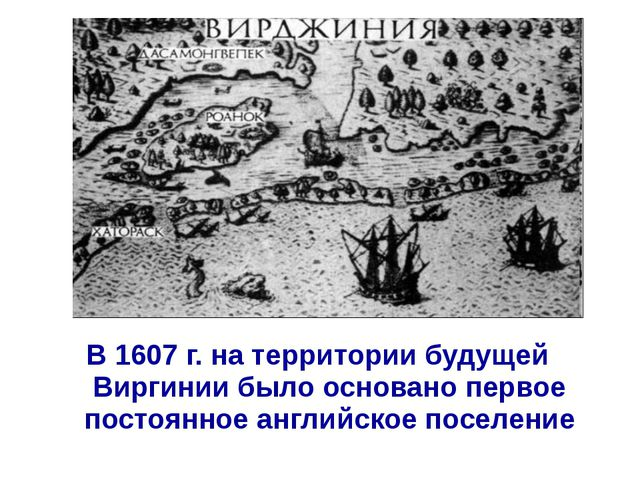 В 1607 г. на территории будущей Виргинии было основано первое постоянное англ...
