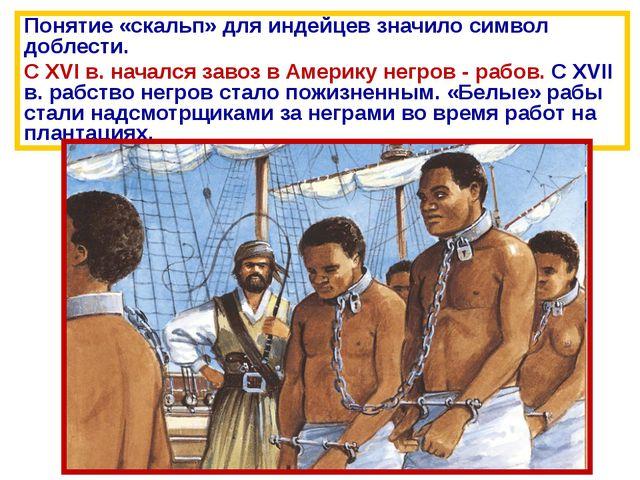 Понятие «скальп» для индейцев значило символ доблести.  Понятие «скальп» для...