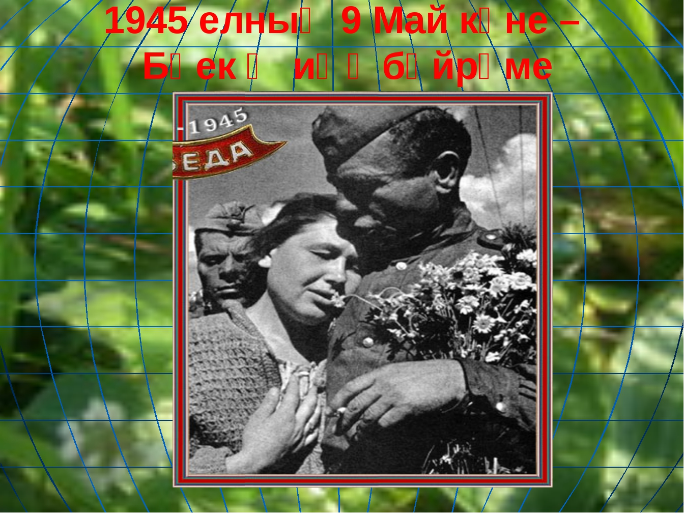 1945 елныӊ 9 Май көне – Бөек Җиӊү бәйрәме