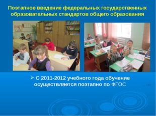 Поэтапное введение федеральных государственных образовательных стандартов общ