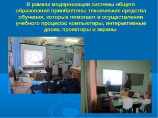 В рамках модернизации системы общего образования приобретены технические сред