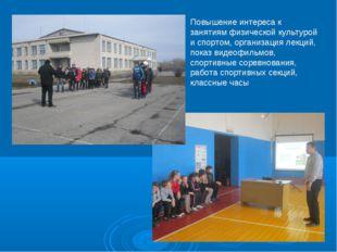 Повышение интереса к занятиям физической культурой и спортом, организация лек