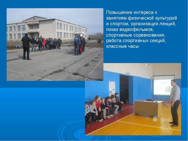 Повышение интереса к занятиям физической культурой и спортом, организация лек...