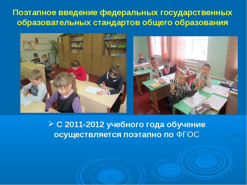 Поэтапное введение федеральных государственных образовательных стандартов общ...