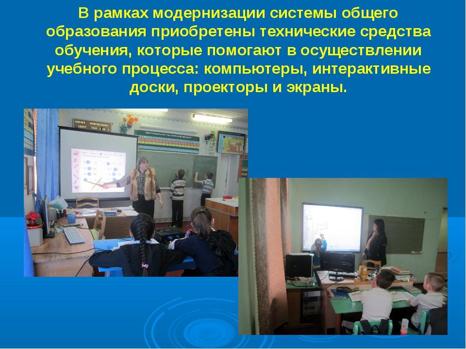 В рамках модернизации системы общего образования приобретены технические сред...