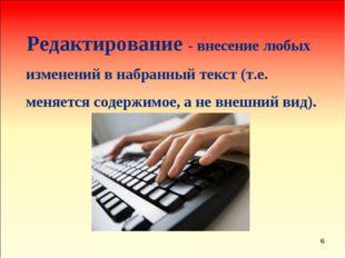* Редактирование - внесение любых изменений в набранный текст (т.е. меняется