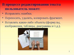 * В процессе редактирования текста пользователь может: Исправлять ошибки. Пер