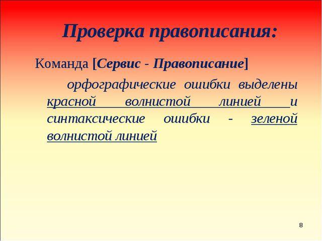 * Проверка правописания: Команда [Сервис - Правописание] орфографические ошиб...