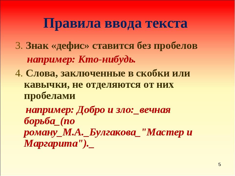 * Правила ввода текста 3. Знак «дефис» ставится без пробелов  например: Кто-...