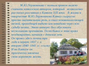. М.Ю.Лермонтова с полным правом можно считать кавказским автором, который в