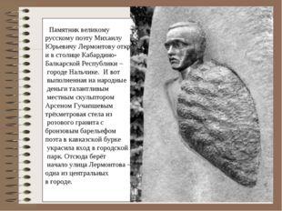 Памятник великому русскому поэту Михаилу Юрьевичу Лермонтову открыт и в стол