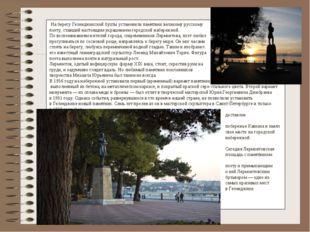 Наберегу Геленджикской бухты установили памятник великому русскому поэту, с