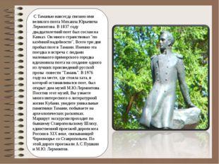 С Таманью навсегда связано имя великого поэта Михаила Юрьевича Лермонтова. В