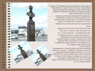В рамках XVI Международного фестиваля мастеров искусств «Мир Кавказу» в город