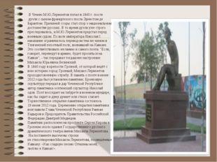 В Чечню М.Ю.Лермонтов попал в 1840 г. после дуэли с сыном французского посла