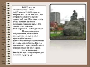 В 1837 году за стихотворение на смерть А.С.Пушкина М.Ю.Лермонтов впервые был