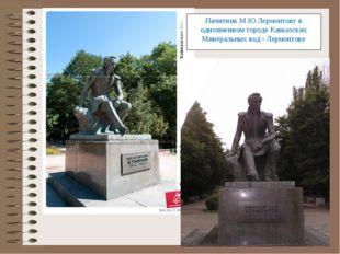 Памятник М.Ю.Лермонтову в одноименном городе Кавказских Минеральных вод - Лер