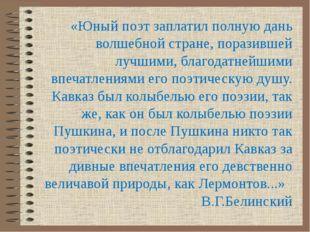 «Юный поэт заплатил полную дань волшебной стране, поразившей лучшими, б