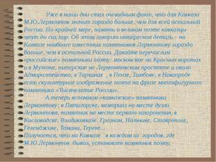 Уже в наши дни стал очевидным факт, что для Кавказа М.Ю.Лермонтов значит гор