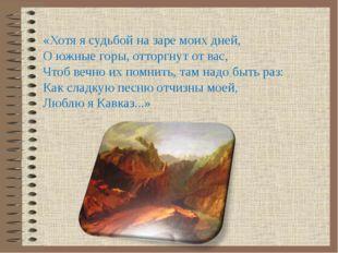 «Хотя ясудьбой назаре моих дней, Оюжные горы, отторгнут отвас, Чтоб ве