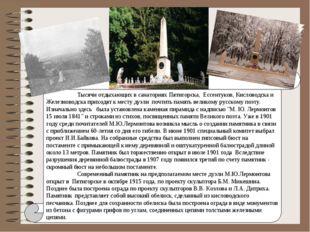 Тысячи отдыхающих в санаториях Пятигорска, Ессентуков, Кисловодска и Желез