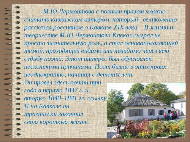 . М.Ю.Лермонтова с полным правом можно считать кавказским автором, который в...