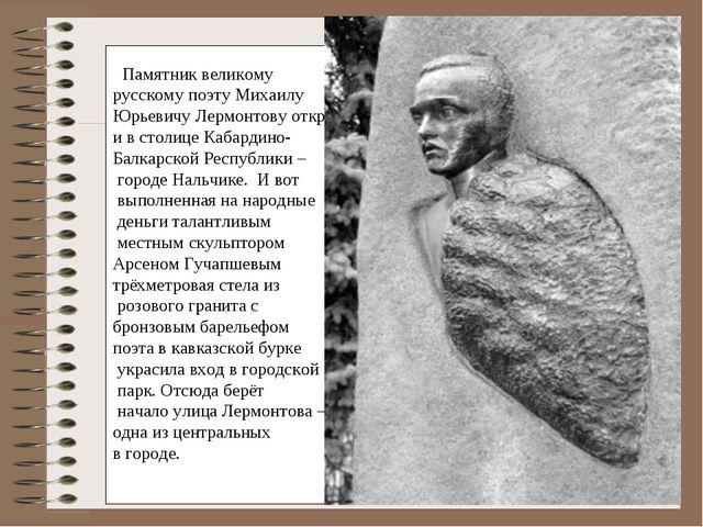 Памятник великому русскому поэту Михаилу Юрьевичу Лермонтову открыт и в стол...
