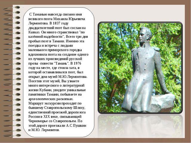 С Таманью навсегда связано имя великого поэта Михаила Юрьевича Лермонтова. В...