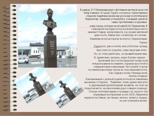 В рамках XVI Международного фестиваля мастеров искусств «Мир Кавказу» в город...