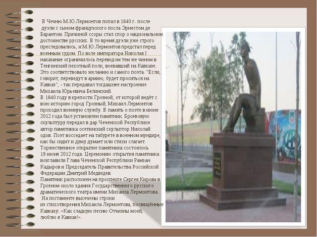 В Чечню М.Ю.Лермонтов попал в 1840 г. после дуэли с сыном французского посла...