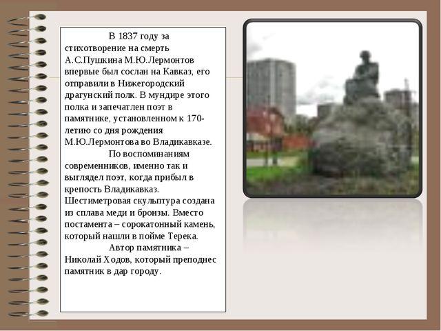 В 1837 году за стихотворение на смерть А.С.Пушкина М.Ю.Лермонтов впервые был...