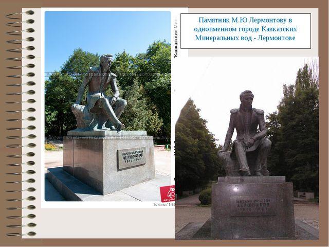 Памятник М.Ю.Лермонтову в одноименном городе Кавказских Минеральных вод - Лер...