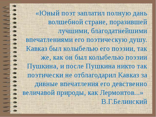 «Юный поэт заплатил полную дань волшебной стране, поразившей лучшими, б...