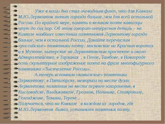 Уже в наши дни стал очевидным факт, что для Кавказа М.Ю.Лермонтов значит гор...