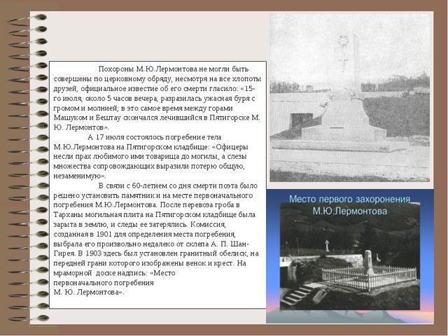 Похороны М.Ю.Лермонтова не могли быть совершены по церковному обряду, несмот...