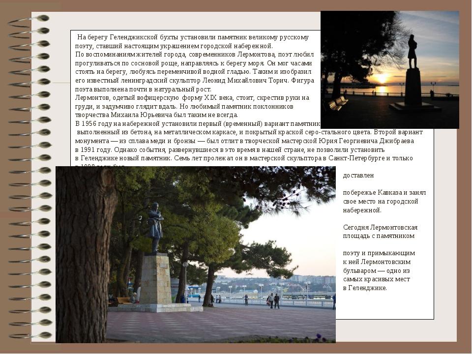 Наберегу Геленджикской бухты установили памятник великому русскому поэту, с...