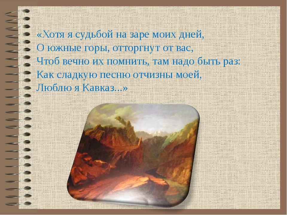 «Хотя ясудьбой назаре моих дней, Оюжные горы, отторгнут отвас, Чтоб ве...